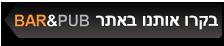 נקסט דור - בר בתל אביב | אתר ברים ופאבים